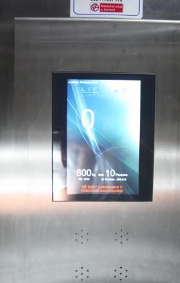 Lift in Prishtina 38